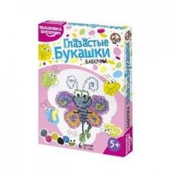 Глазастые букашки. Бабочка. Вышивка бисером (6 цветов + 2 глаза).
