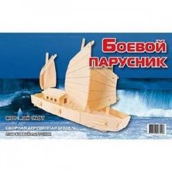 Парусник. Сборная деревянная модель