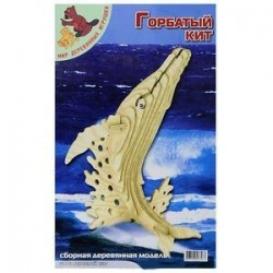 Сборная деревянная модель 'Горбатый кит'