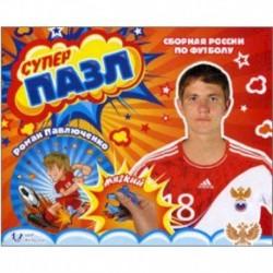 Мягкий пазл. Павлюченко Роман. Сборная России по футболу
