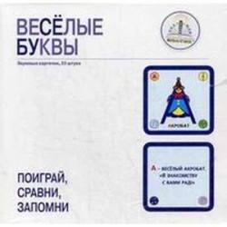 Набор: 'Веселые буквы' 33 звуковых карточек для Говорящей ручки ЗНАТОК.