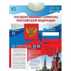 Электронный озвученный плакат 'Государственные символы Российской Федерации'