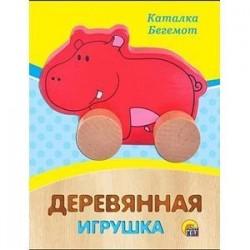 Деревянная игрушка 'Бегемот'.