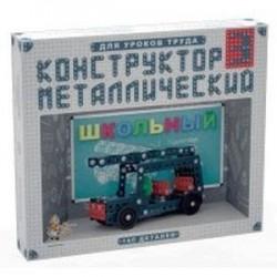 Конструктор металлический для уроков труда