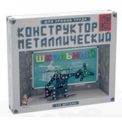 Конструктор металлический школьный №1
