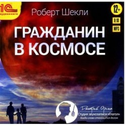 Гражданин в космосе (аудиокнига MP3).