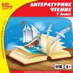Литературное чтение. 1 класс. Аудиокниги. CD. MP3