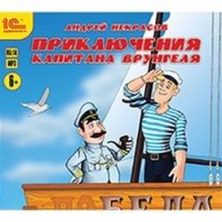Приключения капитана Врунгеля (CDmp3)