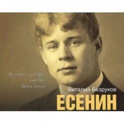 Есенин (аудиокнига на 2 CD)