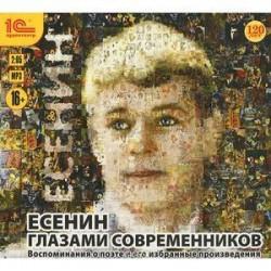 Есенин глазами современников. Воспоминания о поэте и его избранные произведения (аудиокнига MP3).