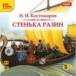 CD-ROM (MP3). Стенька Разин