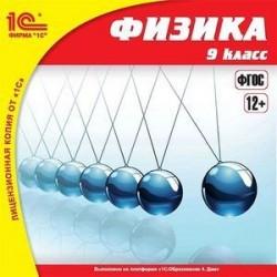 CD-ROM. 1C:Школа. Физика, 9 класс (дополнение)