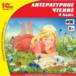 CD-ROM. 1С:Школа. Литературное чтение. 4 класс