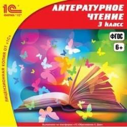 CD-ROM. 1С:Школа. Литературное чтение. 3 класс