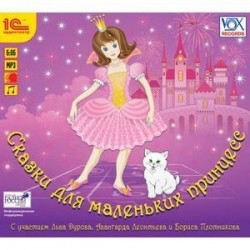 CD-ROM (MP3). Сказки для маленьких принцесс