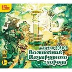 CD-ROM (MP3). Волшебник изумрудного города