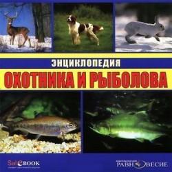 Энциклопедия охотника и рыболова