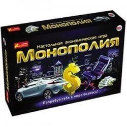 Монополия. Настольная игра