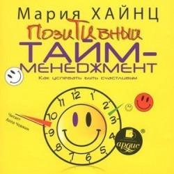 CDmp3 Позитивный тайм-менеджмент. Как успевать быть счастливым