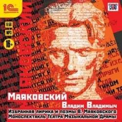 CDmp3 Избранная лирика и поэмы В. Маяковского