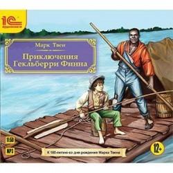 CDmp3 Приключения Гекльберри Финна