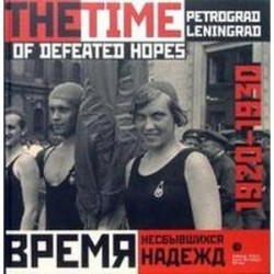 Время несбывшихся надежд. Петроград-Ленинград 1920-1930