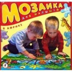 Мозаика для малышей: В Африке