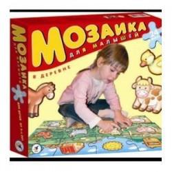 Мозаика для малышей: В деревне