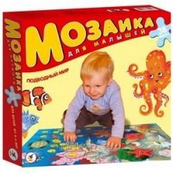 Мозаика для малышей: Подводный мир