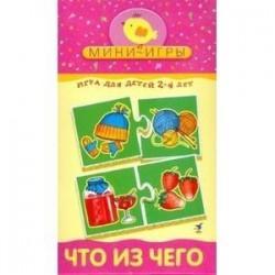 Мини-игры 'Что из чего' 3-6 лет (1303)