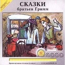 CDmp3 Сказки братьев Гримм