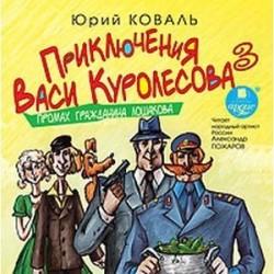 CDmp3 Приключения Васи Куролесова. Часть 3