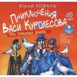 Приключения Васи Куролесова 2. Пять похищенных монахов (аудиокнига CD)