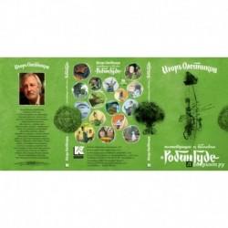 Набор открыток'Иллюстрации к балладам о Робин Гуде