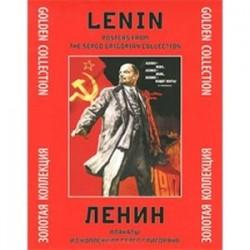Ленин Золотая коллекция