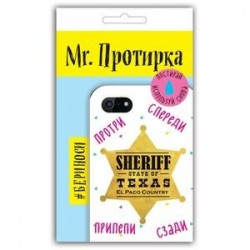 Mr. Протирка. Sheriff. Коллекция «Статусы»