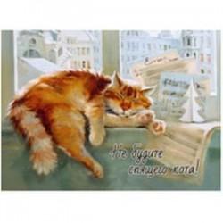 Магнит. Не будите спящего кота!