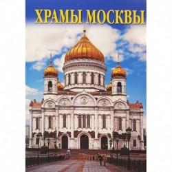 Набор открыток. Храмы Москвы