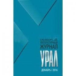 Журнал Урал, № 12,