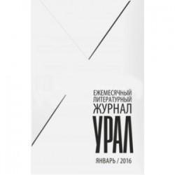 Журнал Урал, № 1, 2016