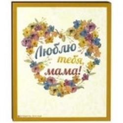 Плита 'Люблю тебя, Мама'