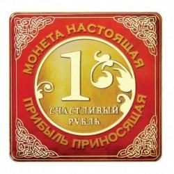 Магнит денежный 'Счастливый рубль, приносящий прибыль', 7x7x0,2 см