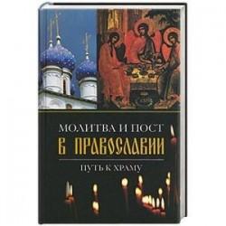 Молитва и пост в православии. Путь к храму