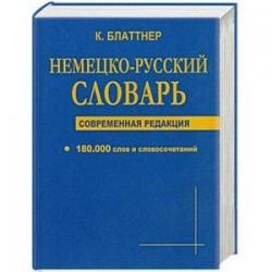 Немецко-русский словарь. Современная редакция. 180 тысяч слов.