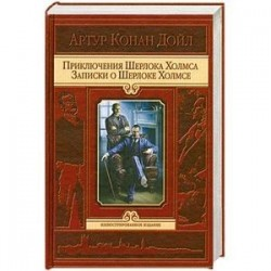Приключения Шерлока Холмса . Записки о Шерлоке Холмсе