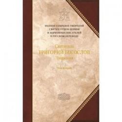 Творения. В 2-х томах. Том 2. Аскетические творения. Письма. Приложение
