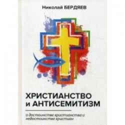 Христианство и антисемитизм