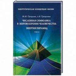 Энергетическая концепция жизни. В 2-х томах. Том 2: Численная символика в мировоззрении человечества. Энергия пирамид