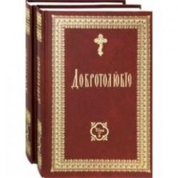 Добротолюбие на церковно-славянском языке. В 2-х томах
