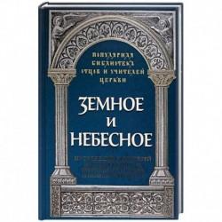 Земное и небесное. Из творений святителей Василия Великого, Григория Богослова и Иоанна Златоуста
